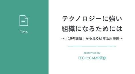 企業_法人向けIT・プログラミング研修___TECH__CAMP_テックキャンプ_.jpg
